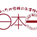 「日本一」の焼き鳥メニュー・値段まとめ!